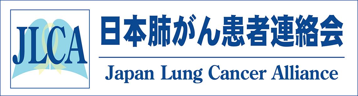 日本肺がん患者連絡会